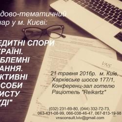 Кредитні спори Київ